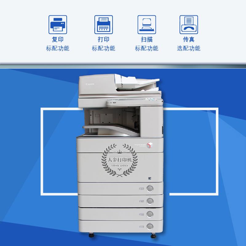 佳能5051 5035 5045彩色复印机A3复印机加长网络打印厚纸耗材便宜