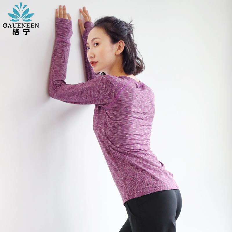 格宁瑜伽服女2019夏薄款健身房跑步长袖运动上衣瑜伽罩衫速干衣