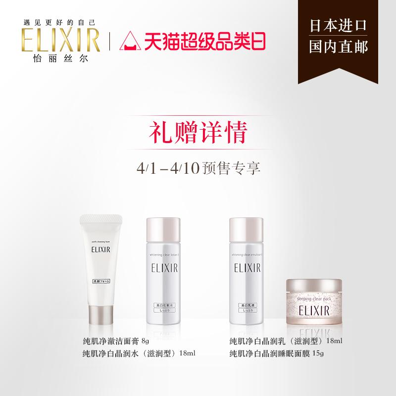 防曬保濕 35ml 怡麗絲爾純肌凈白防護精華乳 elixir 日本資生堂