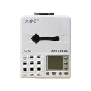 文曲星 HZ-003+磁带复读机录音机步步高升英语学习机随身听
