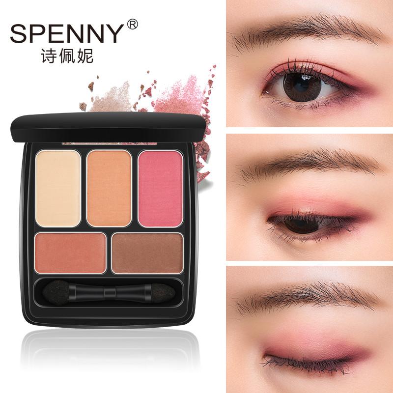 Spenny/诗佩妮摩登深眸5色哑光眼影盘 桃花妆大地色粉色不易晕染