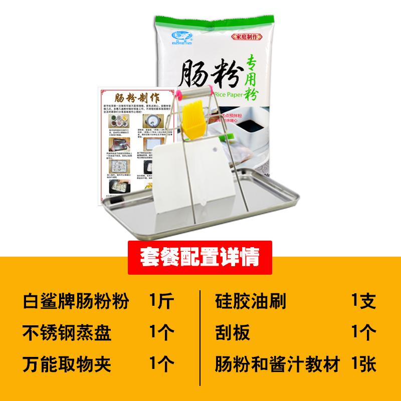 白鲨广东肠粉专用粉肠粉粉家庭装拉肠粉套装工具套餐家用酱汁配方