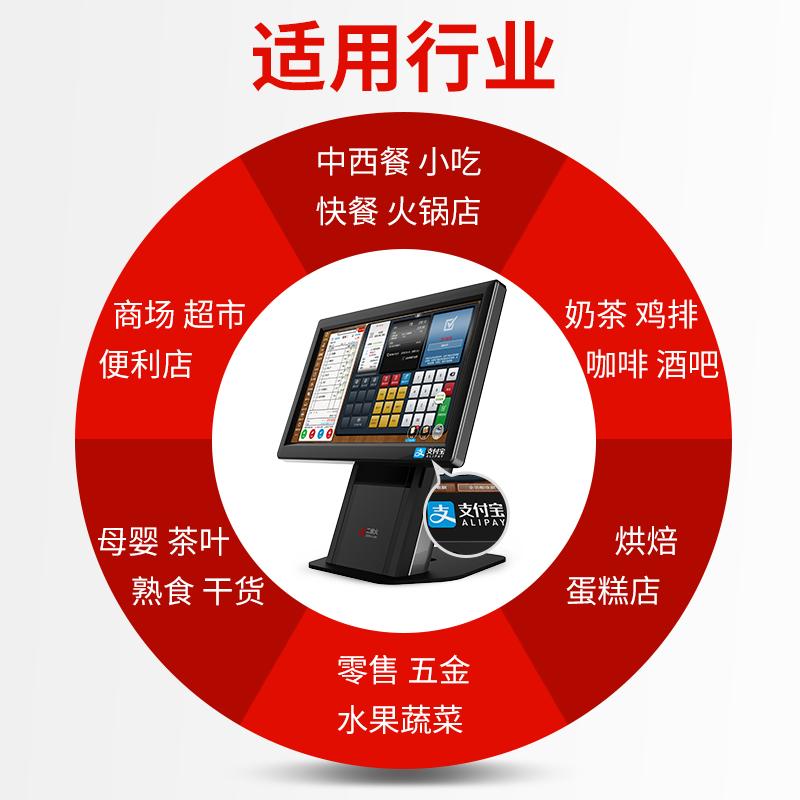 二维火双屏收银机一体机触摸屏餐饮奶茶超市便利店点餐收款系统