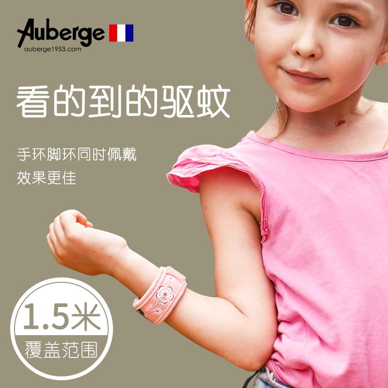 驅蚊手環嬰兒童寶寶大人艾比防蚊蟲叮咬神器隨身扣貼 Auberge 法國