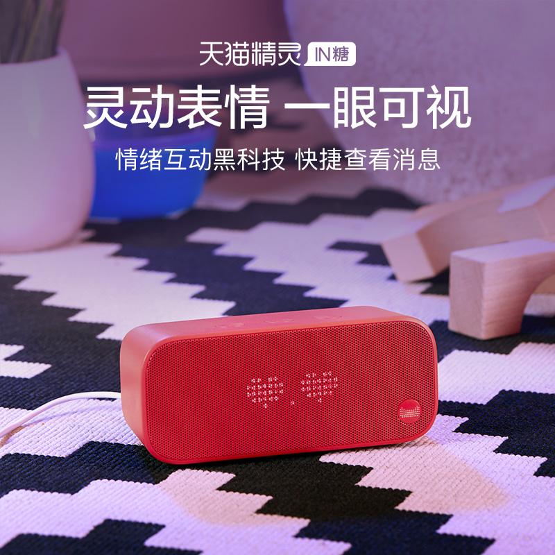 闹钟家用语音智能机器人 A 智能音箱硬糖方糖蓝牙音响 糖 IN 天猫精灵