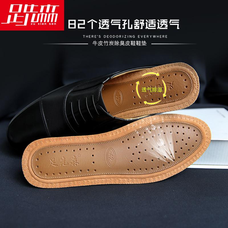 鞋垫男吸汗防臭透气竹炭除臭加厚减震牛皮真皮皮鞋鞋垫秋季软舒适