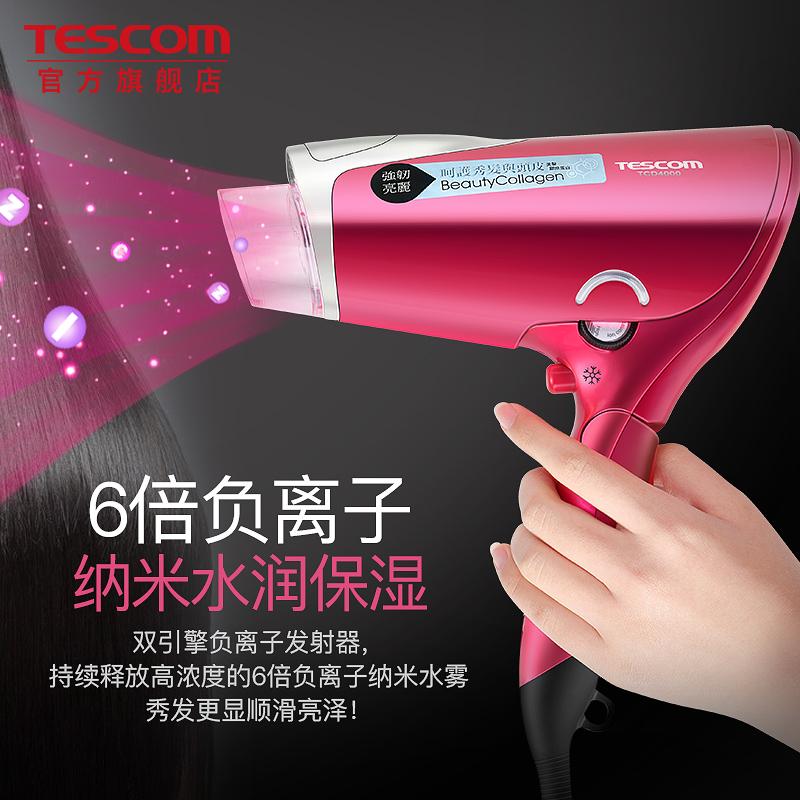 日本TESCOM美发胶原蛋白吹风机网红款水负离子家用不伤发电吹风筒