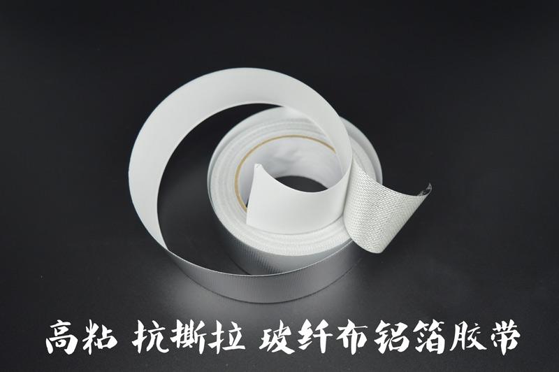 铝箔胶带加厚纯铝防水太阳能水管防晒锡纸管道玻纤布铝胶带耐高温
