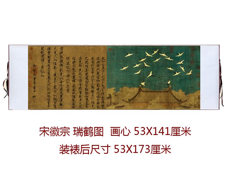 仿古畫復制辦公室書房字畫宋徽宗瑞鶴圖中式裝飾掛畫已裝裱掛軸
