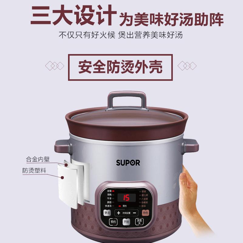 苏泊尔电炖锅养生煲汤煮粥紫砂锅智能家用3全自动4大容量神器5人6