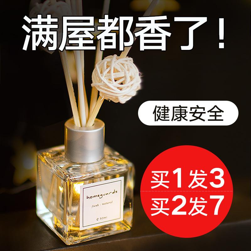 空气清新剂香薰精油家用室内房间熏香卧室持久香水卫生间厕所除臭