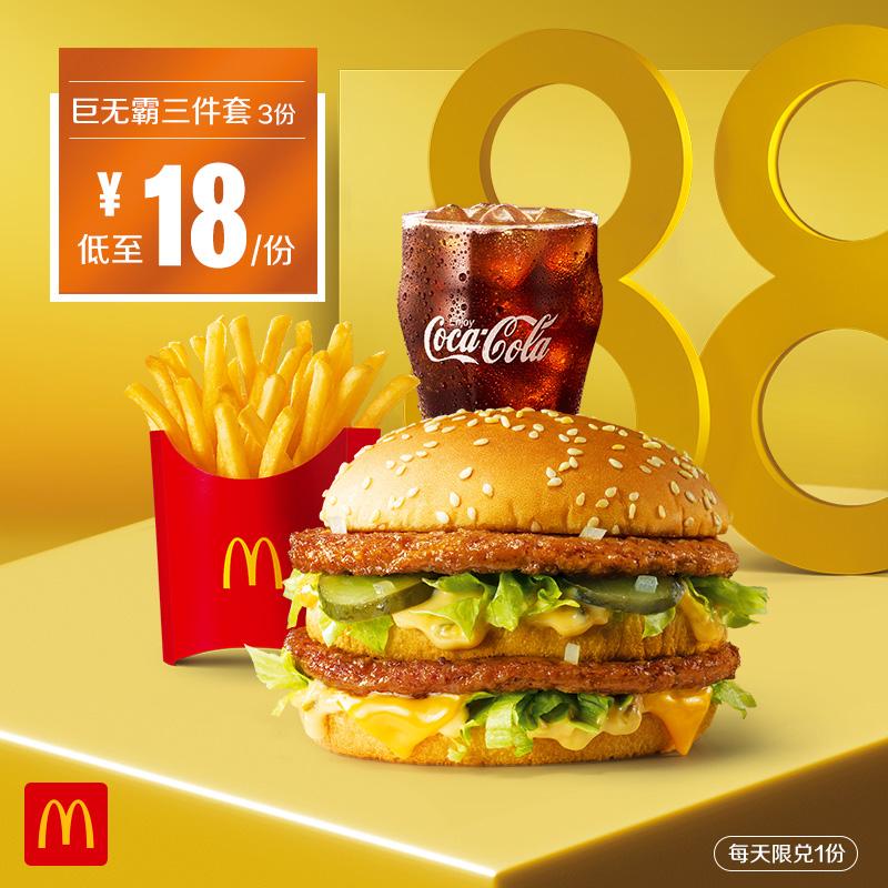 15号0点:麦当劳 巨无霸三件套 3次券 电子优惠券代金券 54元