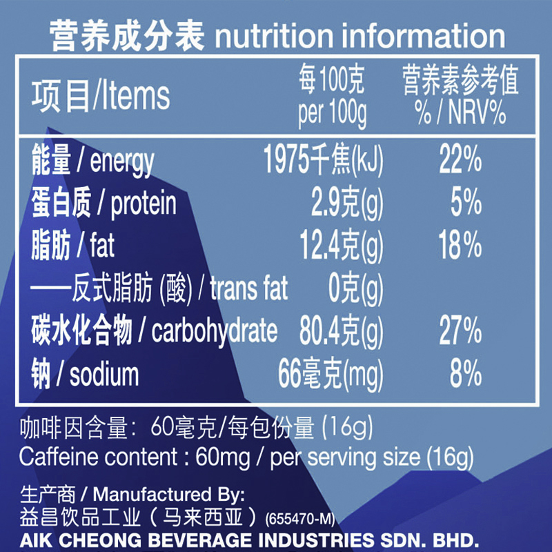 送杯勺  马来西亚进口LIMS蓝山风味速溶咖啡粉共80袋袋装三合一