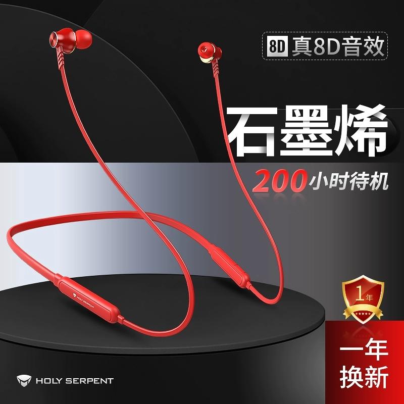 蛇聖F2無線運動藍牙耳機跑步入耳式雙耳耳塞頸掛脖式續航待機超長mp3一體適用手機小米蘋果華為安卓通用耳麥