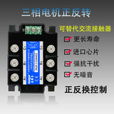 380v three-phase solid-state relay motor forward and reverse control module MGR-3 DC control AC 40ADC-AC