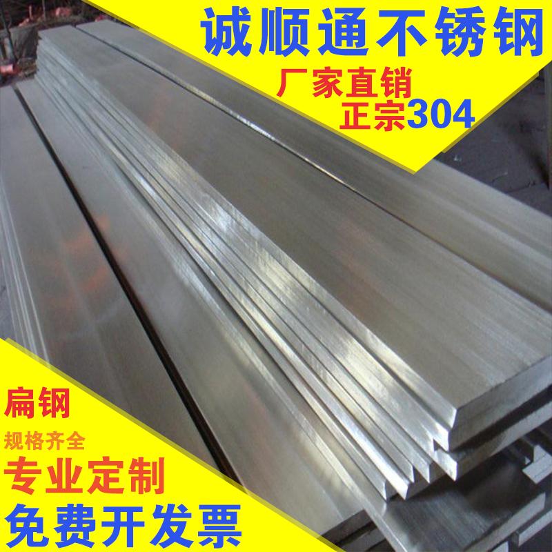 304不锈钢扁钢 扁条 板条钢片拉丝3 4 5mm10 20 30 40 50 100零切