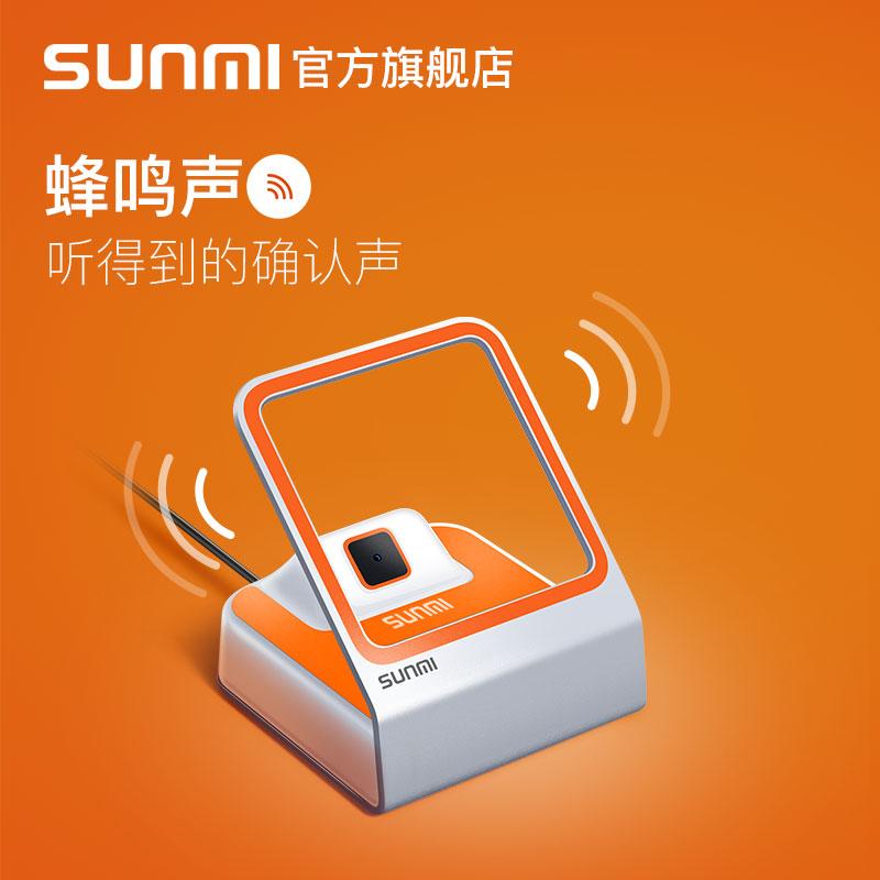 商米小闪二维码支付扫码盒子支付宝微信收款扫码枪收银扫描器平台