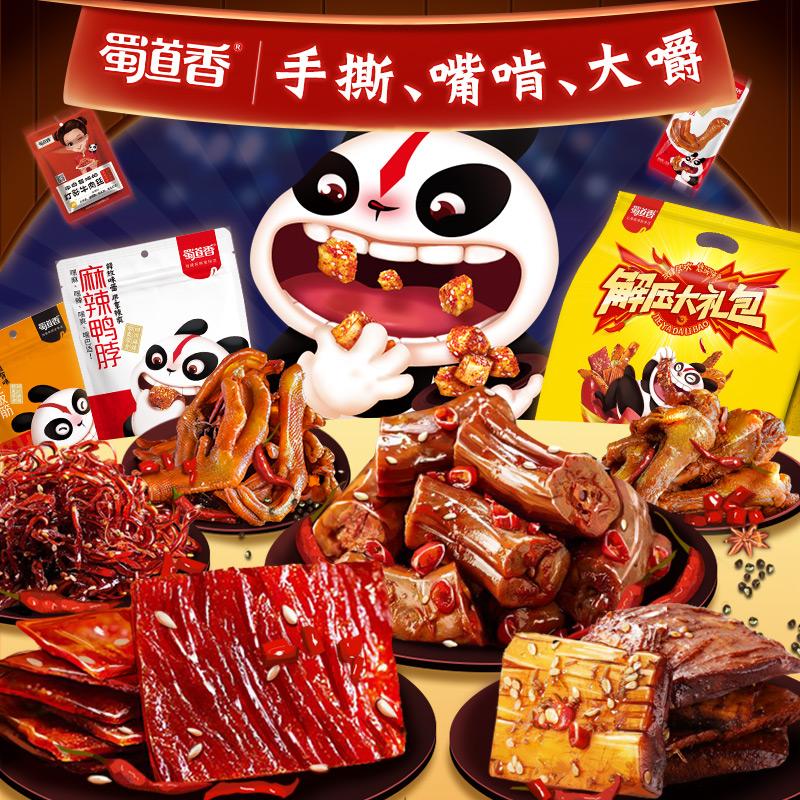 蜀道香零食大礼包好吃的辣肉组合麻辣香辣味牛肉小吃休闲食品包邮
