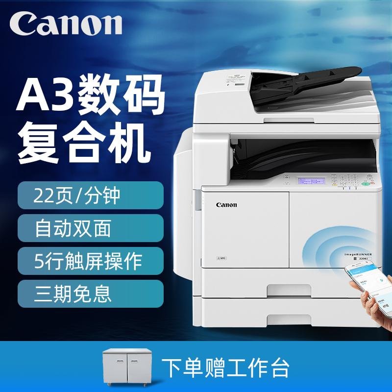 佳能A3高速黑白激光复印机ir2204N/L/AD2206N/L/AD打印机大型商用办公wifi双面连续扫描多功能打印复印一体机