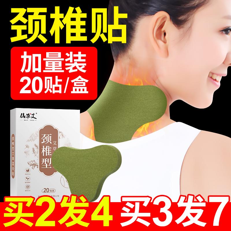 艾草颈椎贴正品生姜百年艾叶艾灸劲椎扁氏腰椎膝盖帖护颈肩颈专用
