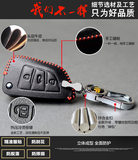 Applicable blade folding folding car key package iron general Toyota Honda rear with leather key protective cover