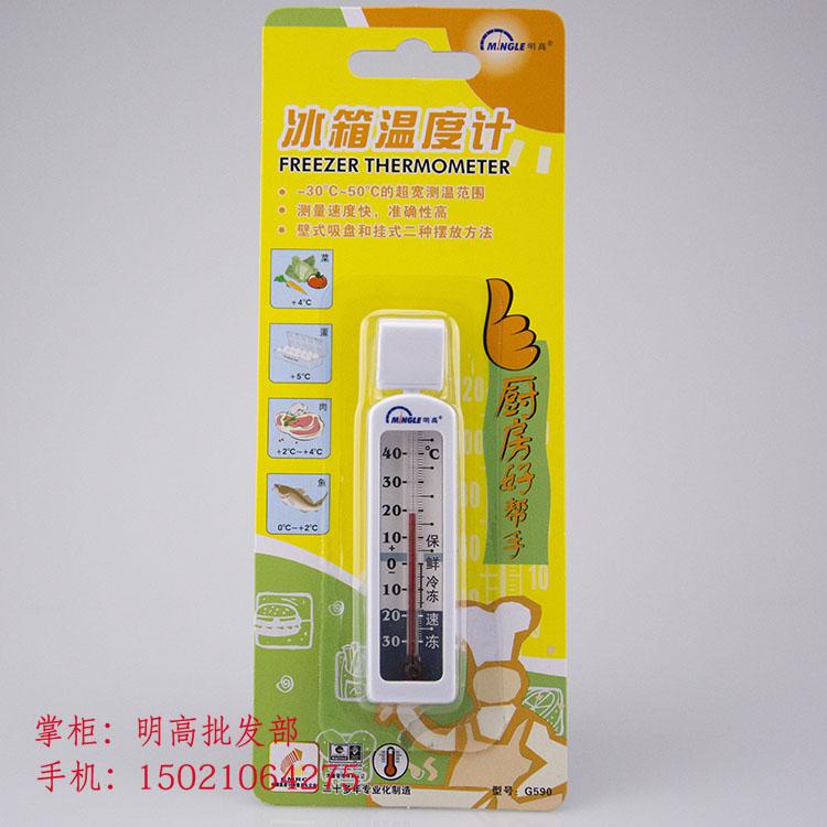 冰箱温度计家用要房冰柜冷库保鲜专用温度计高精度合格证 G590 明高