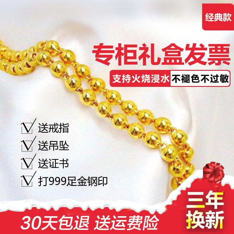 圆珠链不掉色 999 越南沙金链子首饰 24k 黄金项链男女龙头镀 18k 正品