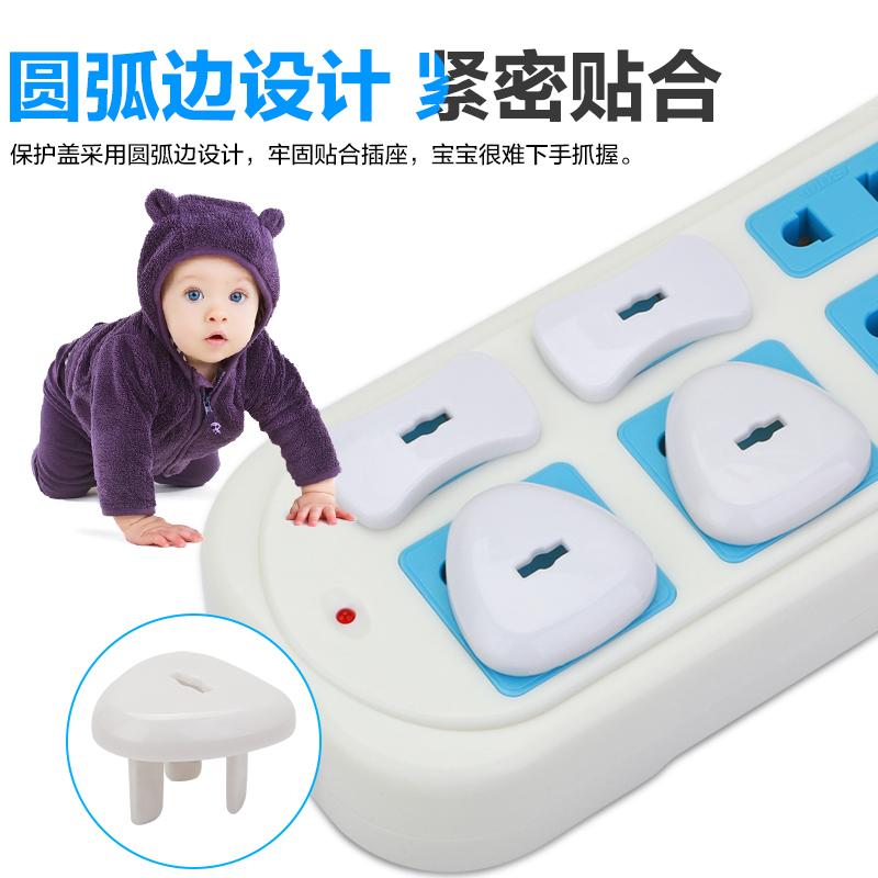 儿童防触电插座保护盖宝宝防电源安全塞婴儿插头插孔绝缘防护盖