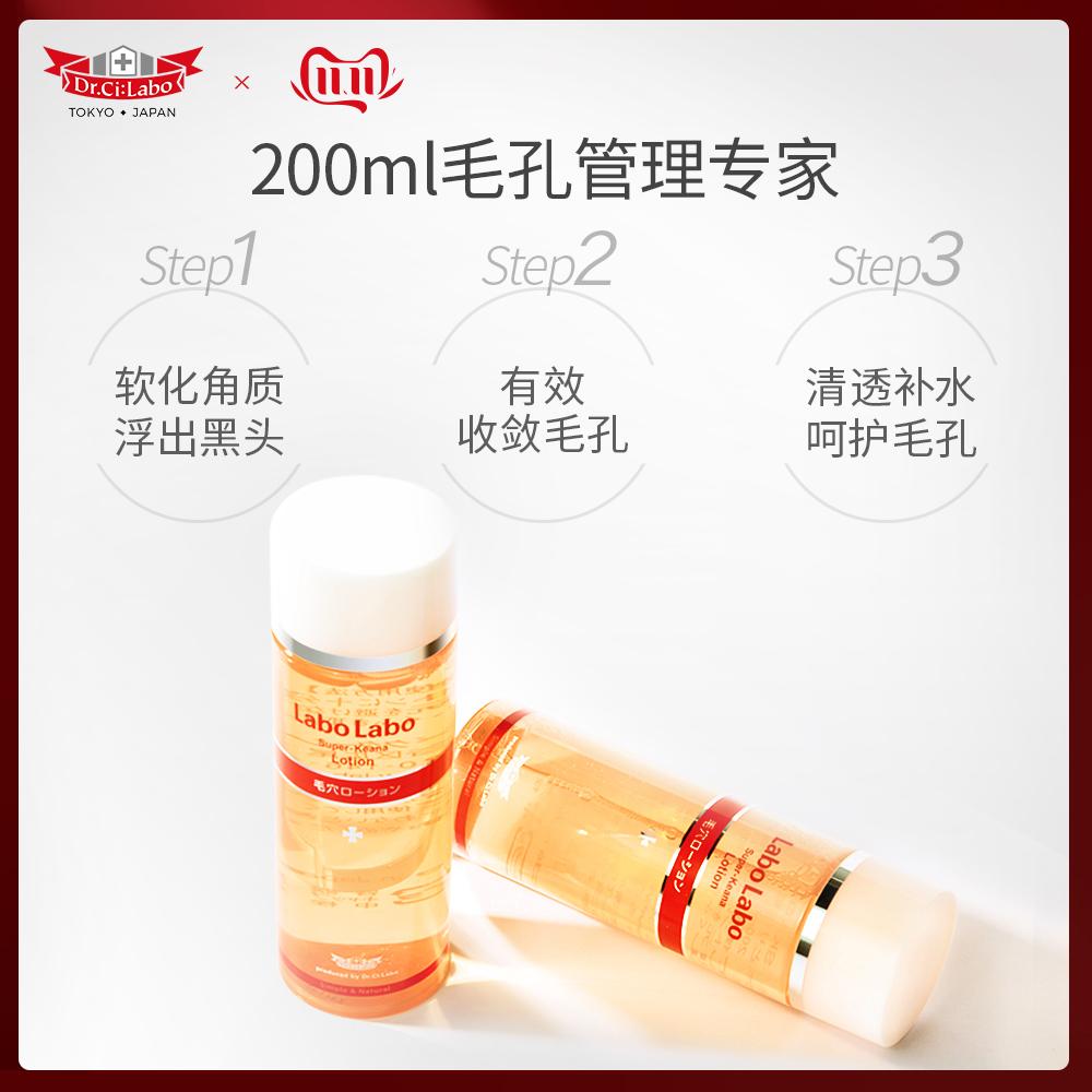 双11预售-城野医生 毛孔收敛水 爽肤水 200ml+100ml