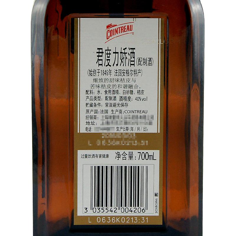 柑橘味甜酒 橙味 LIQUEUR COINTREAU 配制酒 法国君度力娇酒 洋酒