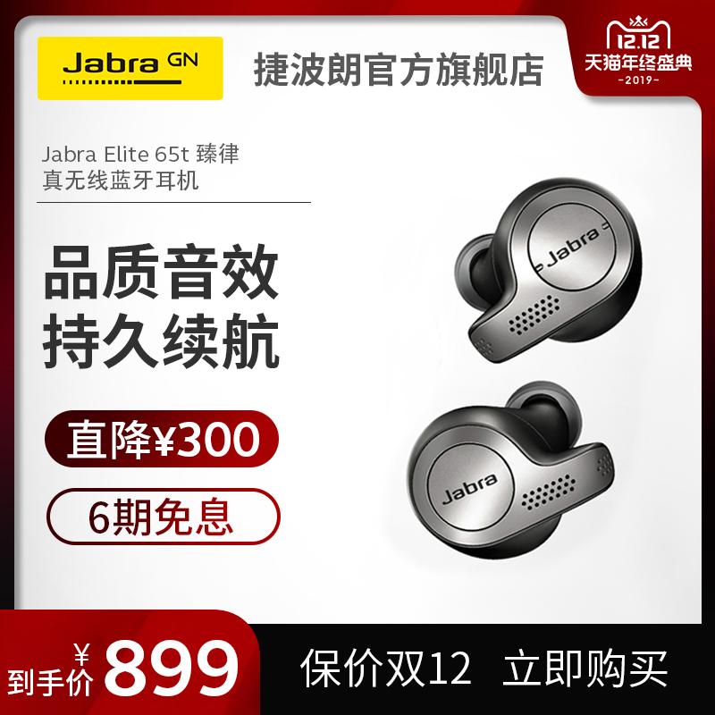 Jabra/捷波朗 Elite 65t 臻律 真無線耳機運動藍牙耳機耳麥入耳式
