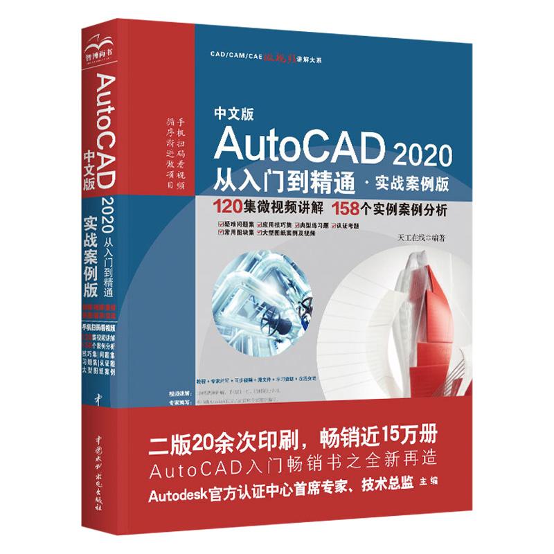 《AutoCAD 2020从入门到精通》实战案例版