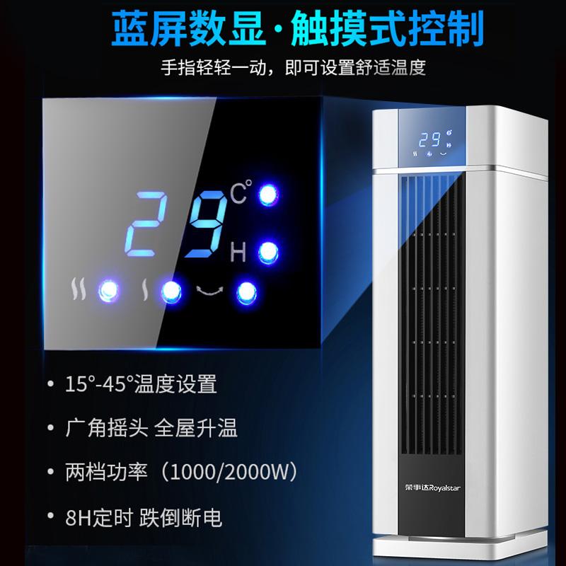 荣事达 QGW-2002 立式取暖器 天猫优惠券折后¥79起包邮(¥149-70)