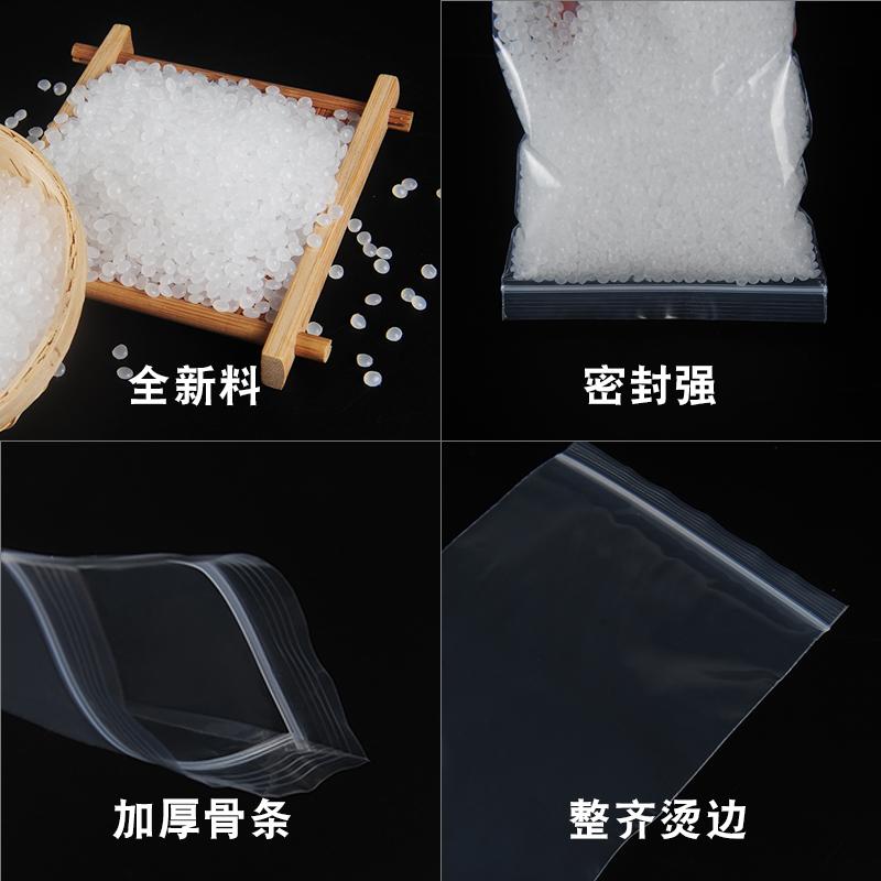 PE自封袋透明小号加厚塑封口袋大号食品收纳密封袋塑料包装袋定制的细节图片2