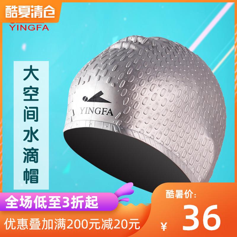 英發 不勒頭高彈性水滴帽防水防滑內顆粒舒適時尚游泳帽 男女適用