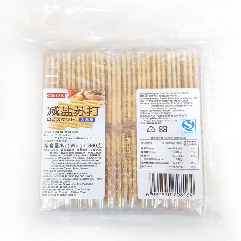 包包邮 4 海苔味代餐充饥无糖发酵咸饼干 OK & C 三多苏打奶盐