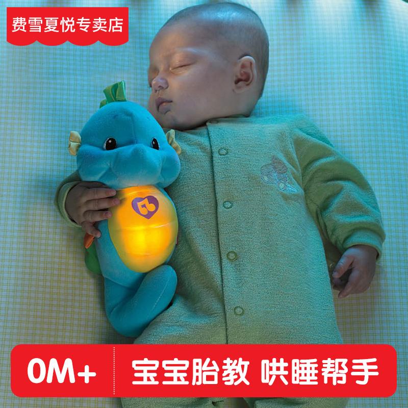 费雪新版声光安抚小海马新生婴儿毛绒睡眠音乐玩偶0-1岁