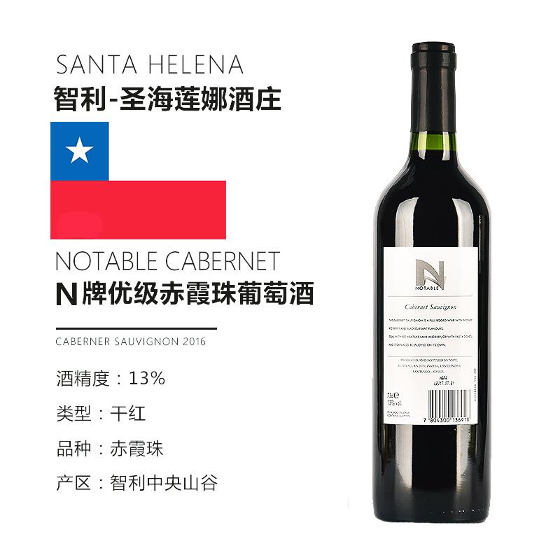牌赤霞珠干红葡萄酒 N 智利进口红酒原瓶原装进口 34 两瓶立减