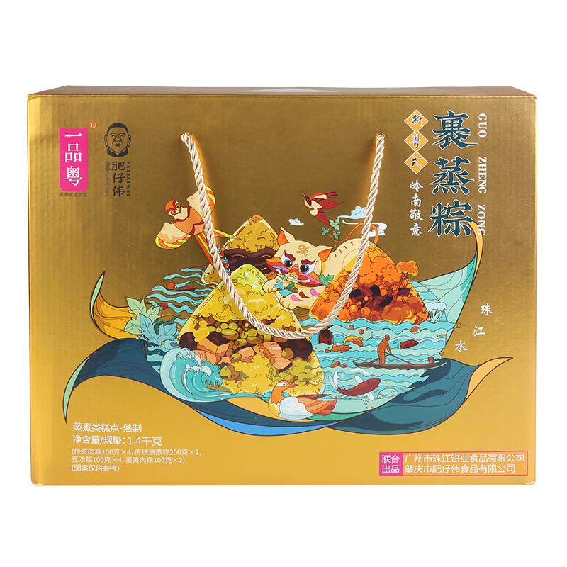 一品粤端午节粽子礼盒装广东肇庆裹蒸粽肥肉招牌红豆绿豆蛋黄肉粽