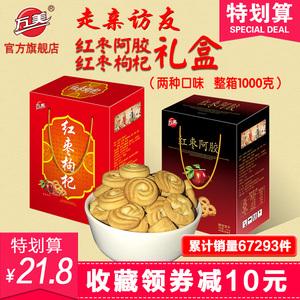万美曲奇饼干红枣阿胶女人老人中年早餐零食代餐休闲食品礼盒装