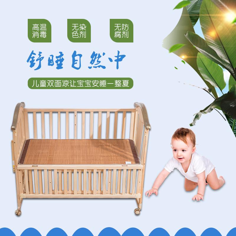 婴儿凉席儿童床幼儿园冰丝夏季双面学生午睡专用婴儿床草席竹凉席