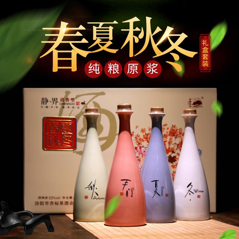 4 收藏送禮白酒整箱禮盒 53 450ml 度純糧食高粱清香型春夏秋冬原漿