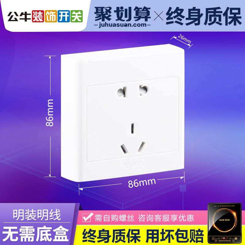 電源插 10A 孔二三眼 5 明裝開關插座墻壁墻面明線盒面板五孔 G09 公牛