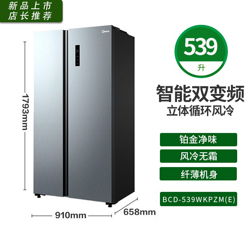 Midea/美的 BCD-539WKPZM(E)大容量对开门电冰箱智能无霜变频节能