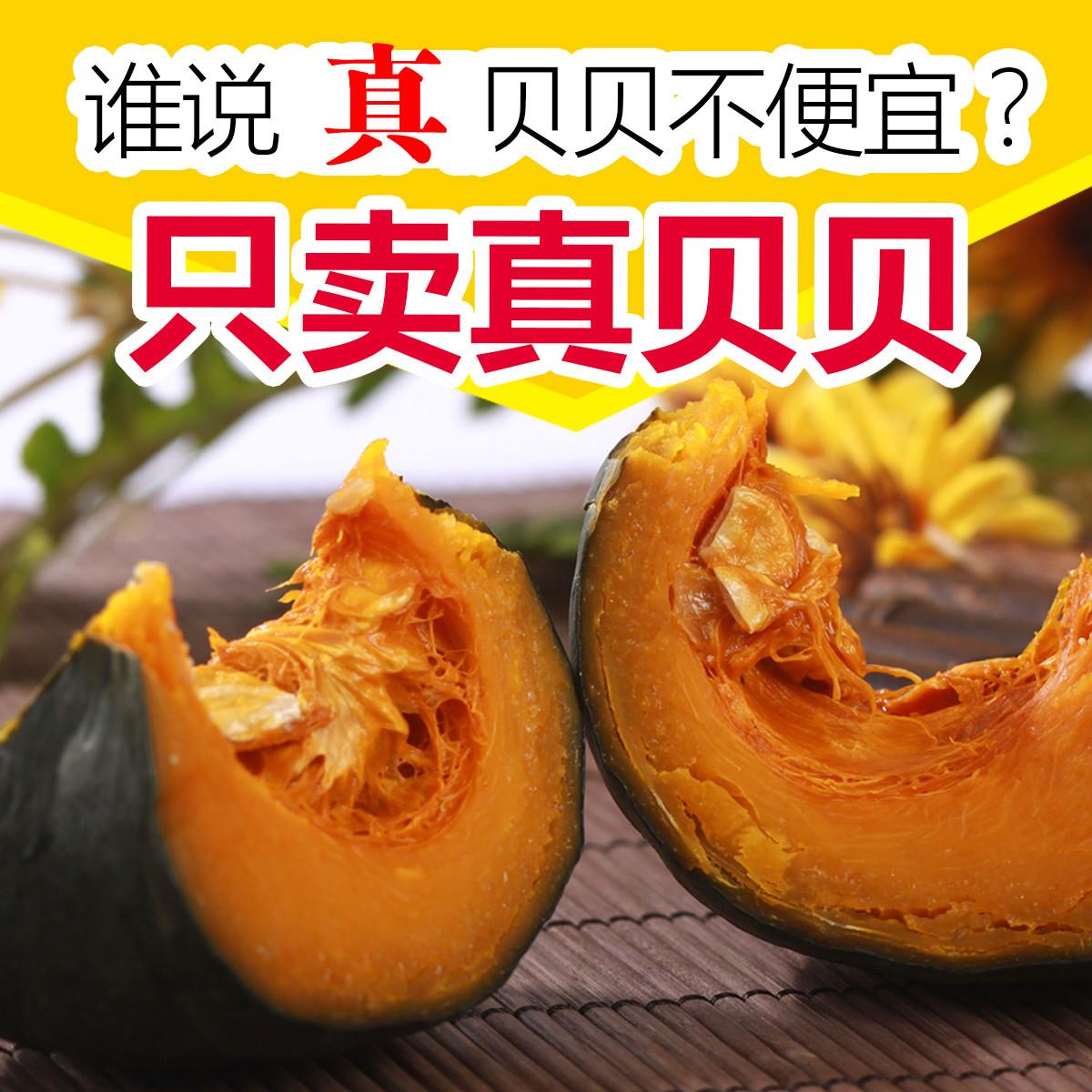 贝贝南瓜板栗味小南瓜日本进口板粟5斤孕妇新鲜板票栗子辅食正品
