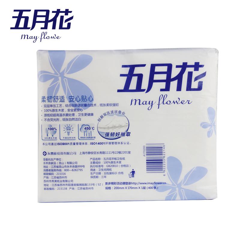 五月花平板卫生纸400张*10包 压花卫生纸厕纸手纸 柔韧加厚原木浆