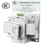 Dual power automatic switch 2P 63A switch CB-class ATS home single-phase 220V package