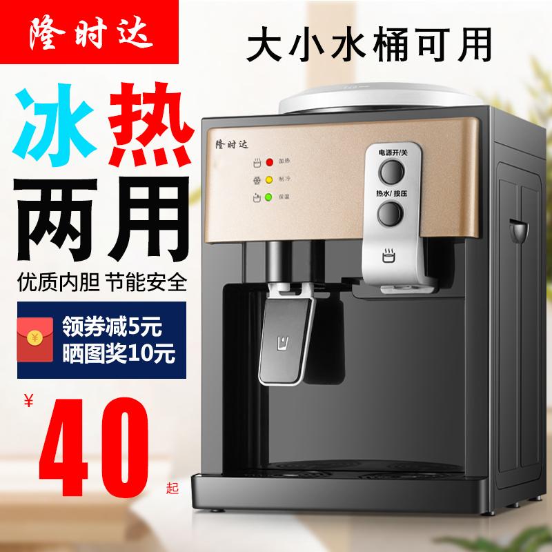 隆時達飲水機台式迷你型冷熱冰溫熱家用辦公室宿舍小型桌面飲水器