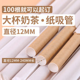 The crude green pearl milk straw paper biodegradable disposable paper Single long straw package kraft independently