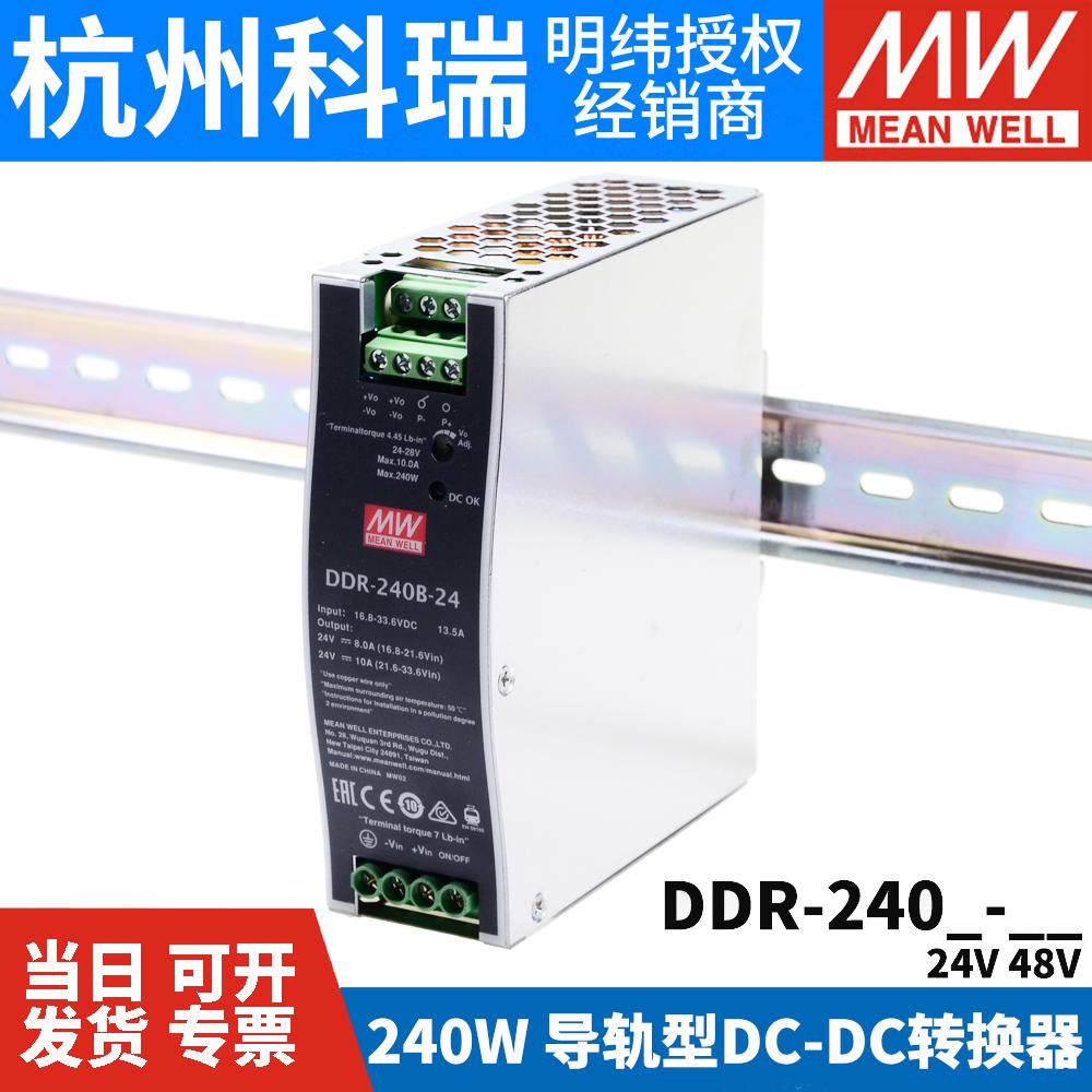 明纬DDR-240B/240C/240D开关电源240W直流转直流